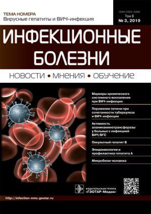 Инфекционные болезни 3/2019. Журнал для непрерывного медицинского образования врачей