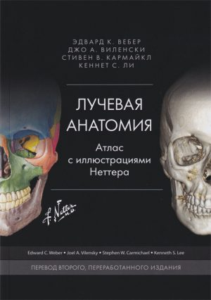 Лучевая анатомия. Атлас с иллюстрациями Неттера