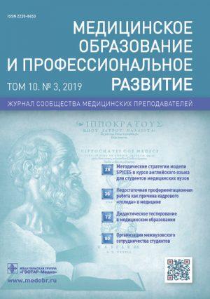 Медицинское образование и профессиональное развитие. Журнал сообщества медицинских преподавателей 3/2019