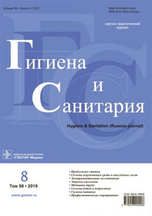 Гигиена и санитария 8/2019. Научно-практический журнал