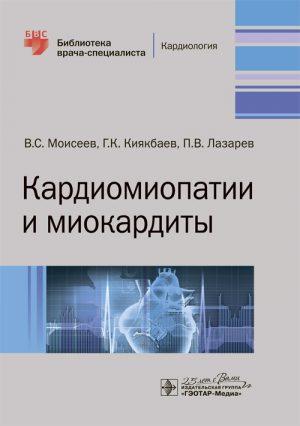 Кардиомиопатии и миокардиты. Библиотека врача-специалиста
