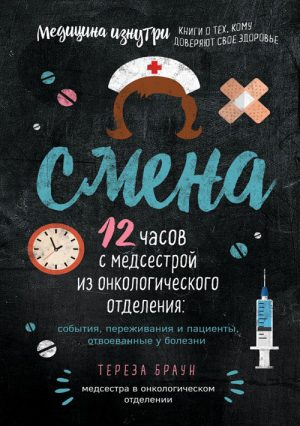 Смена. 12 часов с медсестрой из онкологического отделения: события, переживания и пациенты, отвоеванные у болезни