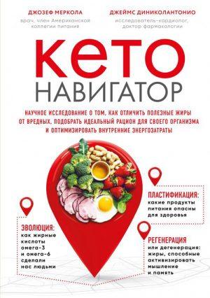 Кето-навигатор. Научное исследование о том, как отличить полезные жиры от вредных, подобрать идеальный рацион для своего организма и оптимизировать внутренние энергозатраты