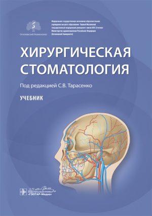 Хирургическая стоматология. Учебник