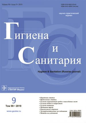 Гигиена и санитария 9/2019. Научно-практический журнал