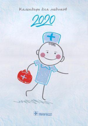 Календарь для медиков 2020. Настенный, перекидной, на пружине
