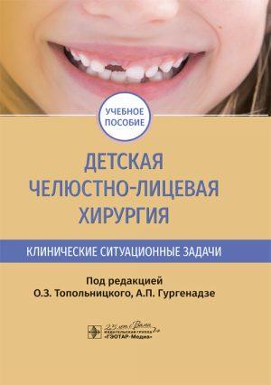 Детская челюстно-лицевая хирургия. Клинические ситуационные задачи