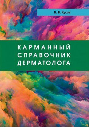 Карманный справочник дерматолога