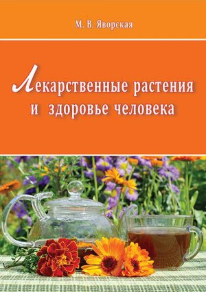 Лекарственные растения и здоровье человека