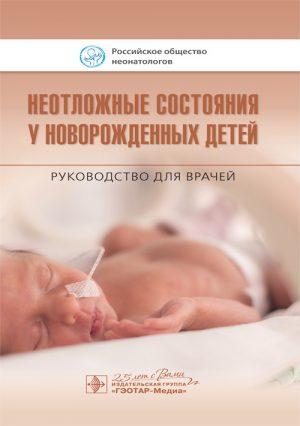 Неотложные состояния у новорожденных детей. Руководство