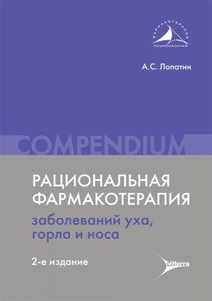 Рациональная фармакотерапия заболеваний уха, горла и носа. Compendium