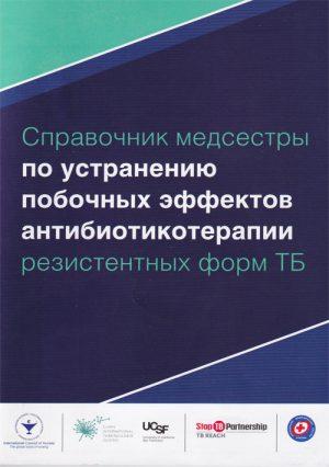 Справочник медсестры по устранению побочных эффектов антибиотикотерапии резистентных форм ТБ