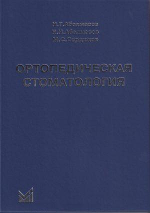 Ортопедическая стоматология. Учебник