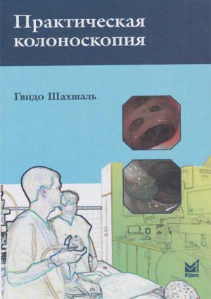 Практическая колоноскопия. Методика, рекомендации, советы и приемы