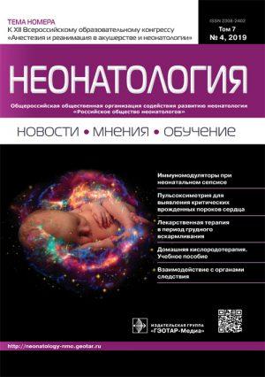 Неонатология. Новости, мнения, обучение 4/2019