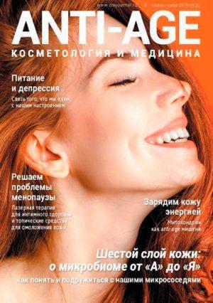 ANTI-AGE косметология и медицина 3-4/2019