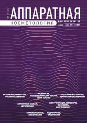 Аппаратная косметология 3-4/2019. Прикладной журнал об аппаратных методах омоложения и коррекции эстетических дефектов кожи