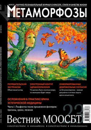 Метаморфозы 2019/27 Научно-познавательный журнал о красоте, стиле и качестве жизни