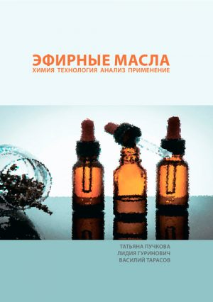 Эфирные масла: химия, технология, анализ и применение