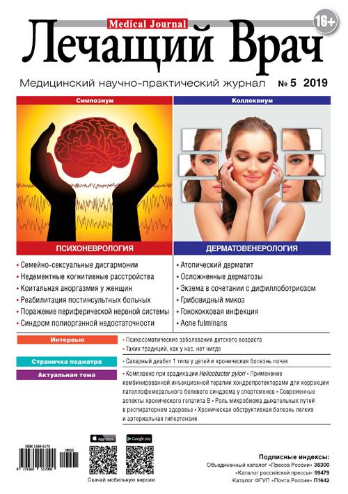 Лечащий врач 5/2019