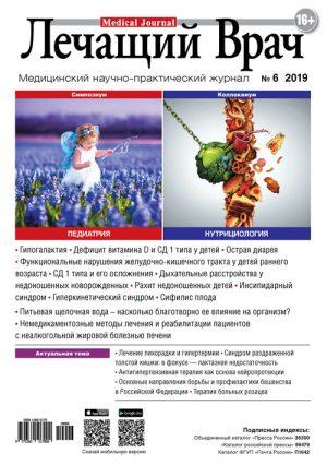 Лечащий врач 6/2019