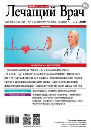 Лечащий врач 7/2019