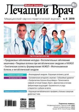 Лечащий врач 8/2019