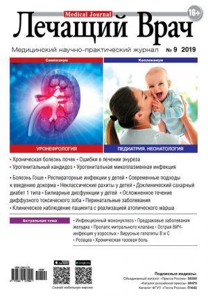 Лечащий врач 9/2019