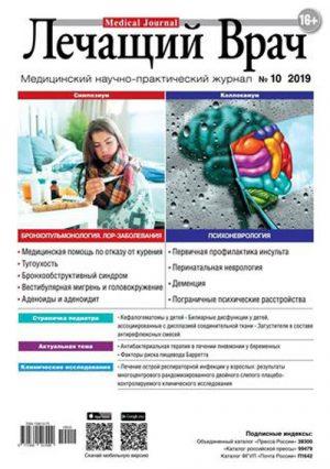 Лечащий врач 10/2019