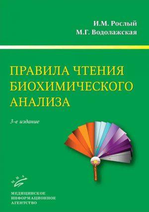 Правила чтения биохимического анализа. Руководство