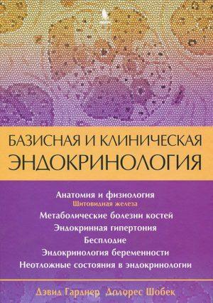 Базисная и клиническая эндокринология в 2 томах. Том 2
