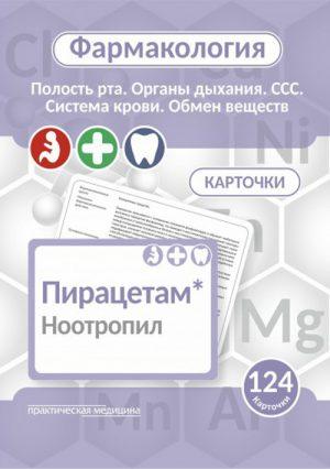 Фармакология. Карточки. Полость рта, органы дыхания, сердечно-сосудистая система, система крови, обмен веществ