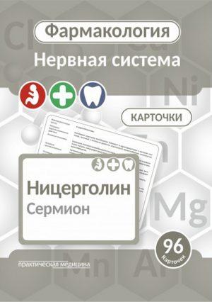 Фармакология. Карточки. Нервная система