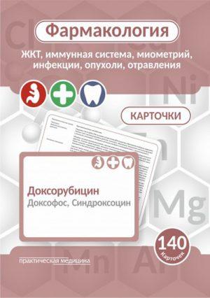 Фармакология. Карточки. ЖКТ, имунная система, миометрий, инфекции, опухоли, отравления