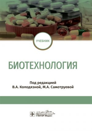 Биотехнология. Учебник
