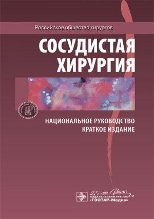 Сосудистая хирургия. Национальное руководство. Краткое издание