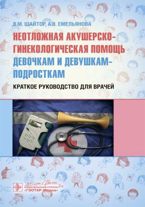Неотложная акушерско-гинекологическая помощь девочкам и девушкам-подросткам. Краткое руководство
