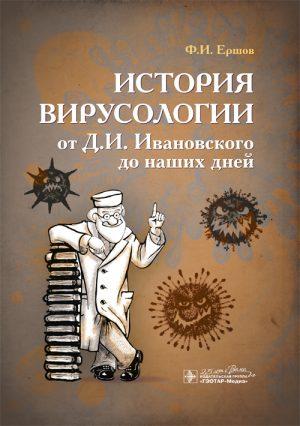 История вирусологии от Д.И. Ивановского до наших дней