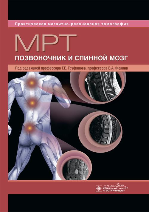 cover_pozv spin mozg+.indd