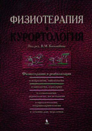 Физиотерапия и курортология. Книга 3