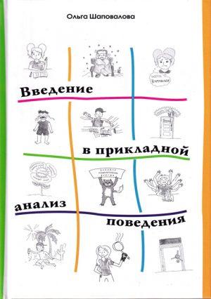 Введение в прикладной анализ поведения. Учебник