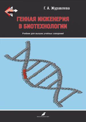 Генная инженерия в биотехнологии