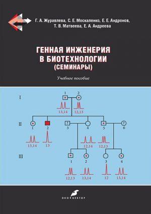 Генная инженерия в биотехнологии. Семинары