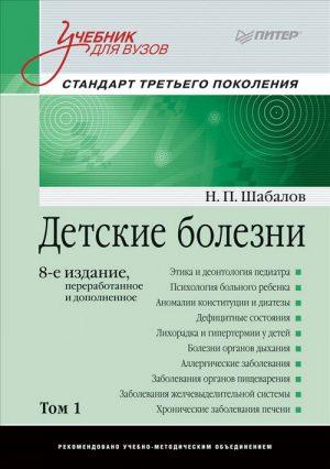 Детские болезни. Учебник в 2-х томах. Том 1