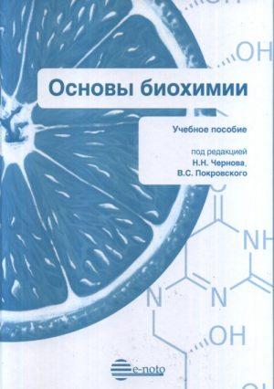 Основы биохимии