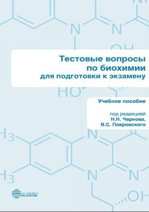 Тестовые вопросы по биохимии. Для подготовки к экзамену