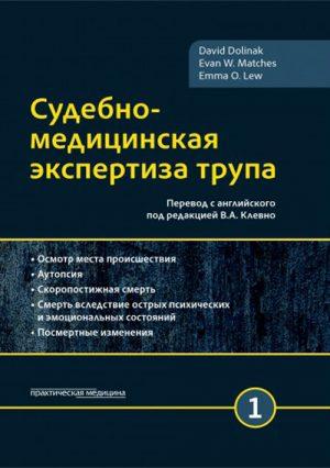 Судебно-медицинская экспертиза трупа. В 3-х томах. Том 1