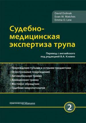 Судебно-медицинская экспертиза трупа. В 3-х томах. Том 2