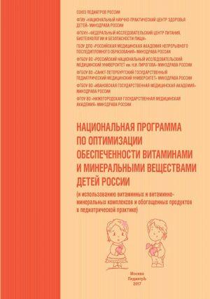 Национальная программа по оптимизации обеспеченности витаминами и минеральными веществами детей России