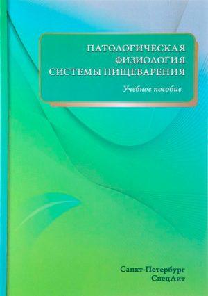 Патологическая физиология нервной системы